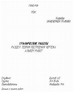 Титульный лист для альбома работ
